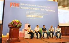 2015.05.21参加中国房地产采购平台优采高峰论坛对话嘉宾