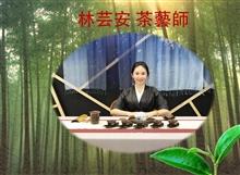台湾顶级工艺茶艺师 林芸安